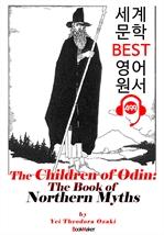 도서 이미지 - 노르웨이 신화; 오딘의 아이들 (The Children of Odin) : 세계 문학 BEST 영어 원서 499 - 원어민 음성 낭독!