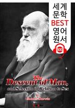 도서 이미지 - 인간의 유래와 성선택 (The Descent of Man, and Selection in Relation to Sex) : 세계 문학 BEST 영어 원서 500 - 원어민 음성 낭