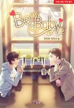 도서 이미지 - [BL] Be My Baby(비 마이 베이비)