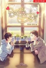 도서 이미지 - [BL] Be My Baby(비 마이 베이비) (전2권/완결)
