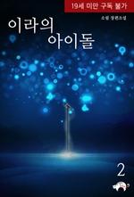 도서 이미지 - 이라의 아이돌