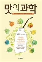 도서 이미지 - 맛의 과학