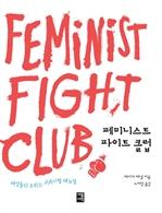 도서 이미지 - 페미니스트 파이트 클럽