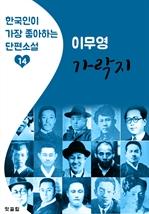 도서 이미지 - 가락지 : 이무영 (한국인이 가장 좋아하는 근대 단편소설)
