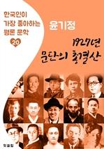 도서 이미지 - 1927년 문단의 총결산 : 윤기정 (한국인이 가장 좋아하는 평론문학)