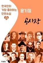 도서 이미지 - 공사장 : 윤기정 (한국인이 가장 좋아하는 근대 단편소설)