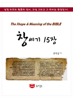 도서 이미지 - SMB 성경주석: 창세기 15장
