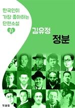 도서 이미지 - 정분 : 김유정 (한국인이 가장 좋아하는 단편소설)