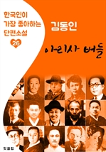 도서 이미지 - 아리사 버들 : 김동인 (한국인이 가장 좋아하는 단편소설)
