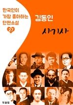 도서 이미지 - 사기사 : 김동인 (한국인이 가장 좋아하는 단편소설)