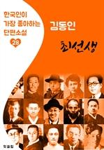 도서 이미지 - 최선생 : 김동인 (한국인이 가장 좋아하는 단편소설)