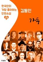 도서 이미지 - 가두(街頭) : 김동인 (한국인이 가장 좋아하는 단편소설)