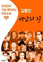 도서 이미지 - 성암의 길 : 김동인 (한국인이 가장 좋아하는 장편소설)