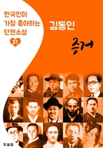 도서 이미지 - 증거 : 김동인 (한국인이 가장 좋아하는 단편소설)