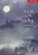 도서 이미지 - [합본] 겨울밤, 눈이 내리네 (전2권/완결)