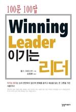도서 이미지 - 100문 100답 이기는 리더