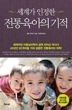 도서 이미지 - 세계가 인정한 전통육아의 기적