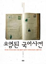 도서 이미지 - 오염된 국어사전