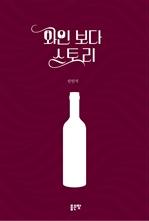 도서 이미지 - 와인보다 스토리
