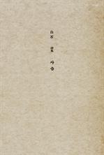 도서 이미지 - 사슴 (초판본 현대어판)