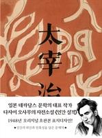 도서 이미지 - 인간실격 초판본