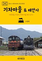 도서 이미지 - 원코스 전라도006 곡성 섬진강 기차마을 & 태안사 대한민국을 여행하는 히치하이커를 위한 안내서