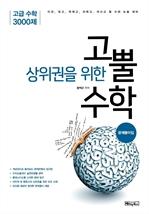 도서 이미지 - 고뿔수학