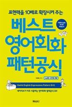 도서 이미지 - 베스트 영어회화 패턴공식
