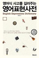 도서 이미지 - 영어식 사고를 길러주는 영어표현사전