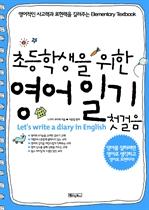 도서 이미지 - 초등학생을 위한 영어일기 첫걸음