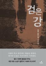 도서 이미지 - 검은 강