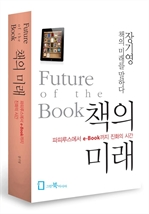 도서 이미지 - 책의미래 (파피루스에서 e-Book까지 진화의 시간)