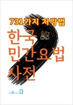 도서 이미지 - 한국민간요법사전 (731가지 처방법)