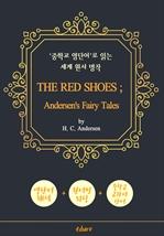 도서 이미지 - 빨간 구두 (THE RED SHOES ; Andersen's Fairy Tales) - '중학교 영단어'로 읽는 세계 원서 명작 (한글 번역문 포함)