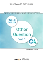 도서 이미지 - Best Questions and Right Answer! - Other Vols. 1 (FOCUS ENGLISH)