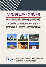 도서 이미지 - 영어로 보는 한국의 역사문화유산 [History & Culture Essay Photograph Collection] The Cradle of Independence Spirit,