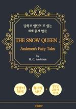 도서 이미지 - 눈의 여왕 (THE SNOW QUEEN ; Andersen's Fairy Tales)) - '중학교 영단어'로 읽는 세계 원서 명작 (한글 번역문 포함)