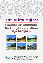 도서 이미지 - 영어로 보는 한국의 역사문화유산 [History & Culture Essay Photograph Collection] Silent Shouting of Independence Fi