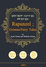 도서 이미지 - 라푼젤 (RAPUNZEL ; Grimms' Fairy Tales) - '중학교 영단어'로 읽는 세계 원서 명작 (한글 번역문 포함)