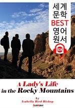 도서 이미지 - 로키 산맥 속 어느 숙녀의 삶 (A Lady's Life in the Rocky Mountains) : 세계 문학 BEST 영어 원서 504 - 원어민 음성 낭독!
