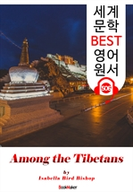 도서 이미지 - 티벳 사람들 사이에서 (Among the Tibetans) : 세계 문학 BEST 영어 원서 506 - 원어민 음성 낭독!