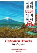 도서 이미지 - 일본의 미개척지를 찾아서 (Unbeaten Tracks in Japan) : 세계 문학 BEST 영어 원서 508 - 원어민 음성 낭독!