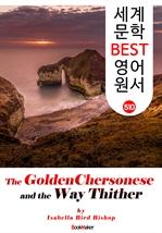 도서 이미지 - 황금반도, 그 곳으로 가는 길 (The Golden Chersonese and the way Thither) : 세계 문학 BEST 영어 원서 510
