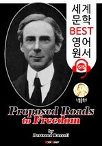 도서 이미지 - 자유를 향해 제안된 길 (Proposed Roads to Freedom) 노벨 문학상 '버트런드 러셀' : 세계 문학 BEST 영어 원서 515 - 원어민 음성 낭독!