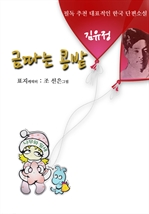 도서 이미지 - 금따는 콩밭 김유정
