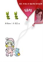 도서 이미지 - 봄 봄 김유정