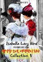 도서 이미지 - 병약한 소녀, 여행광이 되다 〈이사벨라 버드 비숍〉 콜렉션 8 (영국 빅토리아 시대 여행기 : 영어 원서 읽기)