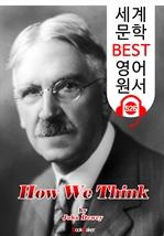 도서 이미지 - 우리는 어떻게 생각하는가 (How We Think) '존 듀이' 민주주의 교육사상 : 세계 문학 BEST 영어 원서 526 - 원어민 음성 낭독!
