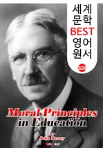 도서 이미지 - 교육의 도덕적 원리 (Moral Principles in Education) '존 듀이' 민주주의 교육사상 : 세계 문학 BEST 영어 원서 528