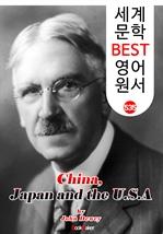 도서 이미지 - 중국, 일본 그리고 미국 (China, Japan and the U.S.A) '존 듀이' 민주주의 교육사상 : 세계 문학 BEST 영어 원서 535